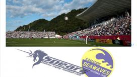 釜石のW杯開催1年メモリアルマッチは、釜石SW vsクボタに!