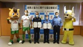 安全で安心して暮らせる地域社会実現のために。ダイナボアーズが神奈川県警察と連携..