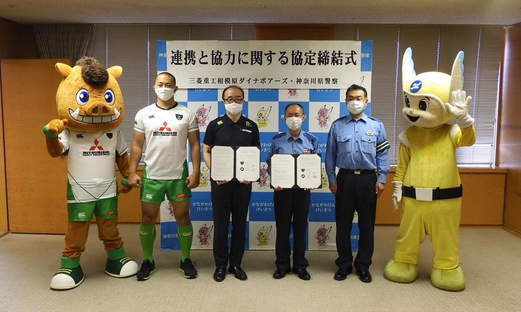 安全で安心して暮らせる地域社会実現のために。ダイナボアーズが神奈川県警察と連携協力協定を締結。