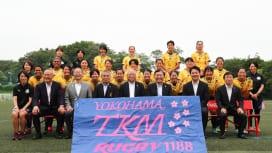 「頑張ってくれているから行こう」。日本ラグビー協会、森会長が『YOKOHAMA TKM』へ。