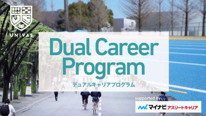 運動部学生のキャリアを充実させるオンラインサービス「デュアルキャリアプログラム」先行公開