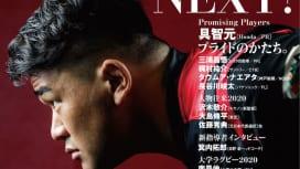 表紙は人気者「グーくん」。ラグビーマガジン9月号、本日(7/27)発売。