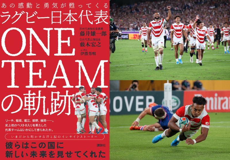 ジャパン成功の裏側に迫る。『ラグビー日本代表 ONE TEAMの軌跡』