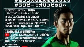 #セブンズも止めるな2020、展開中。7月27日には『LIVE KUWAZURU』!