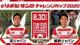 8月30日に流ジャパン×姫野ジャパン オンラインゲーム「eリポビタンDチャレンジカップ」