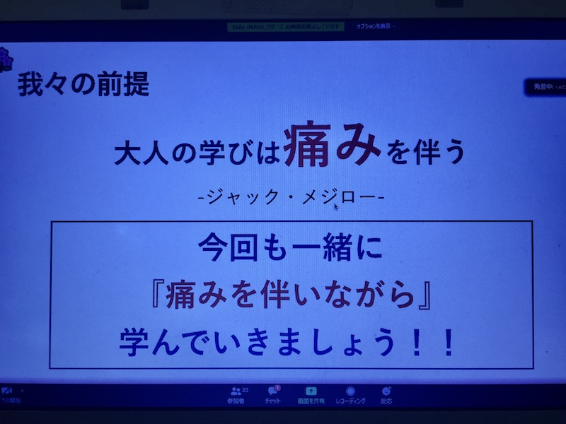 日本のラグビーコーチは学び続ける。日本ラグビー協会のコーチ勉強会「ユース・リソース研修会」がオンラインに