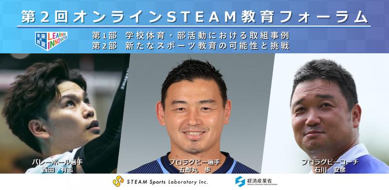 五郎丸歩も登場。『オンラインSTEAM教育フォーラム 〜新たなスポーツ教育の可能性と挑戦〜』開催。