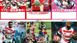 ジャパンだ、リーチだ、松島だ。いいぞ、日本ラグビー協会発『部員募集ツール』!