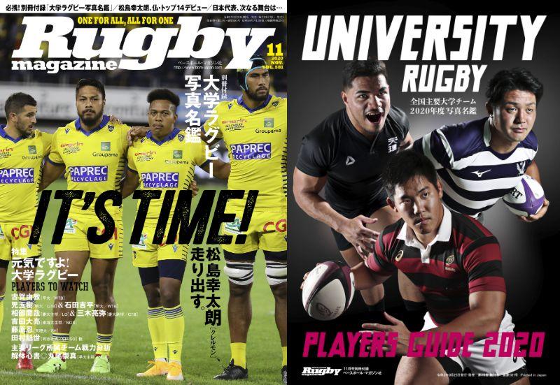 別冊付録に大学ラグビー写真名鑑! ラグビーマガジン11月号、本日発売です