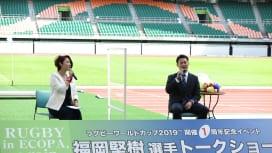 福岡がファン1300人を前にトークショー。日本ラグビー界の今後を語る。