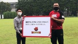東芝選手会がラゾーナ川崎に募金贈呈。「感染防止へいいディフェンスを」とリーチ