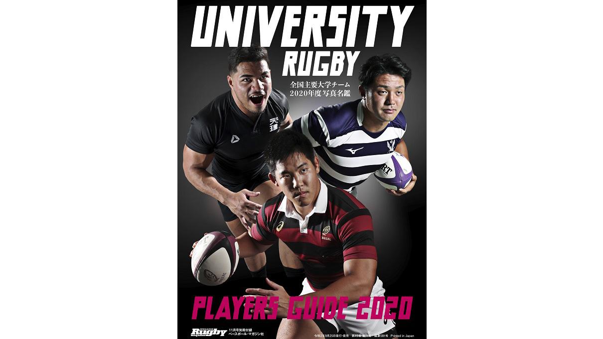 関西大学ラグビーAリーグとBリーグの全日程掲載