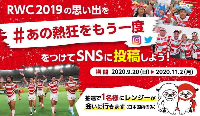 ラグビーW杯2019日本大会開幕1周年記念ハッシュタグキャンペーン #あの熱狂をもう一度