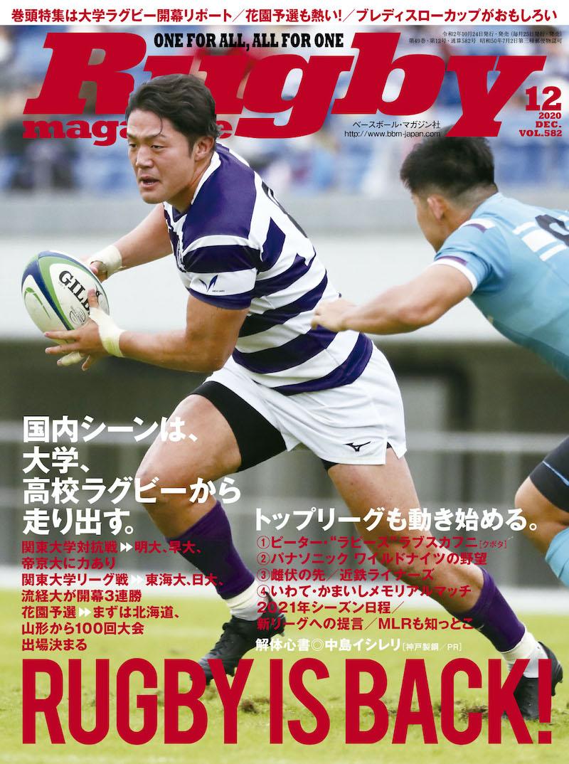 10月24日(土)はラグビーマガジン発売日。紫紺のスキッパーが目印だ!