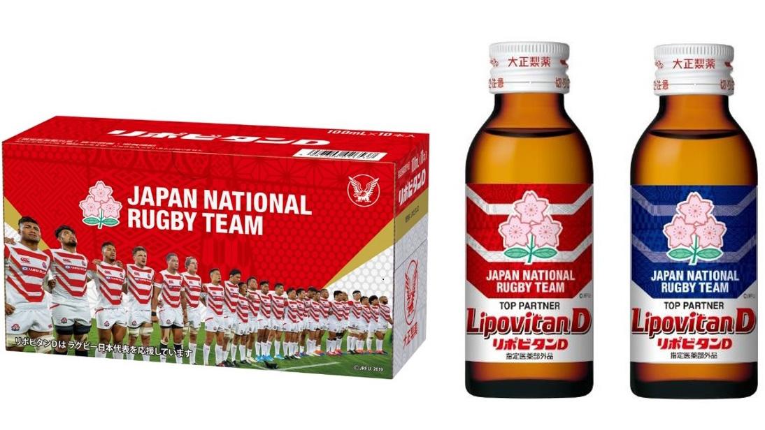「リポビタンD ラグビー日本代表応援ボトル」発売 スペシャルボトルキャップのプレゼントも
