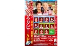 スリムクラブのしゃべるラグビーSP 福岡に上陸! 2年ぶりに「ラグビー新喜劇」も..