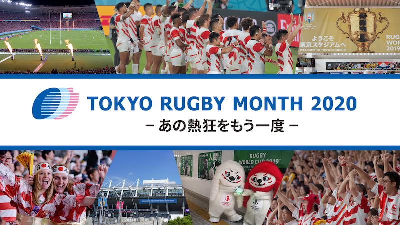オンラインレッスンや体験会も。「TOKYO RUGBY MONTH 2020」に参加しよう