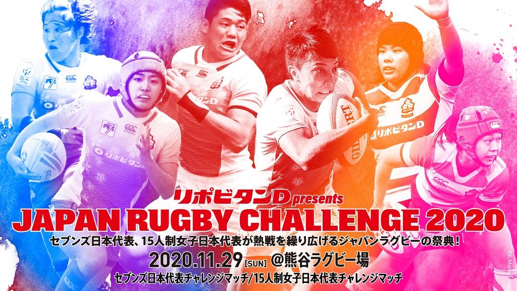 7人制日本代表、女子15人制日本代表のチャレンジマッチ開催決定! 11月29日に熊谷で