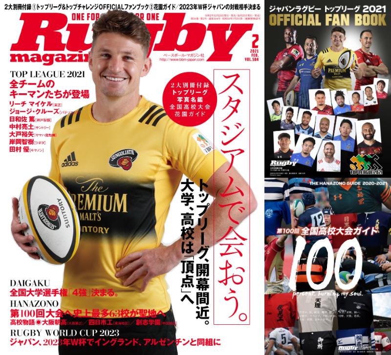 分厚いぞ! 2大別冊付録付きのラグビーマガジン2月号、本日発売です。