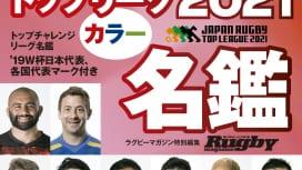 ラグビートップリーグ名鑑のポケット版が発売!