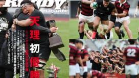 天理大・松岡大和主将の嬉し涙が目印! ラグビーマガジン3月号、本日発売