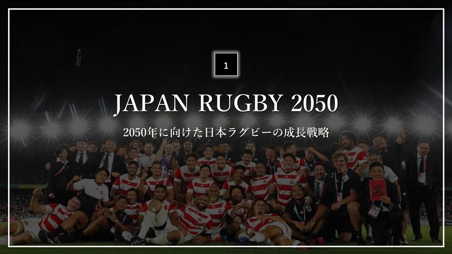 日本協会が2050年までの超長期的ビジョン・目標、2021-24中期戦略計画を発表