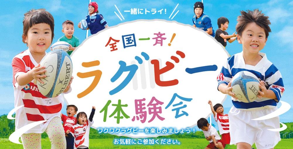 全国一斉ラグビー体験会開催へ 「日本代表インビテーションカード」も用意
