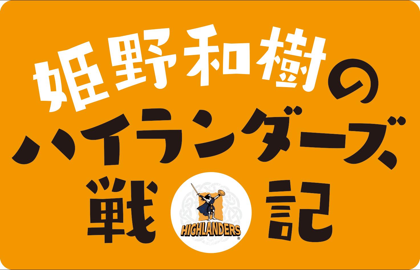 ラグマガ4月号のココ、要チェック! 姫野和樹の新連載に松島幸太朗からメッセージも