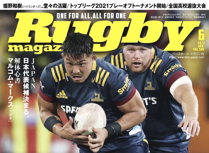 表紙は姫野和樹 [ハイランダーズ]の躍動! ラグビーマガジン6月号、本日発売です