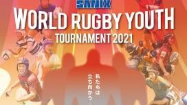 「サニックス ワールドラグビーユース大会」 今年は国内チームのみで開催