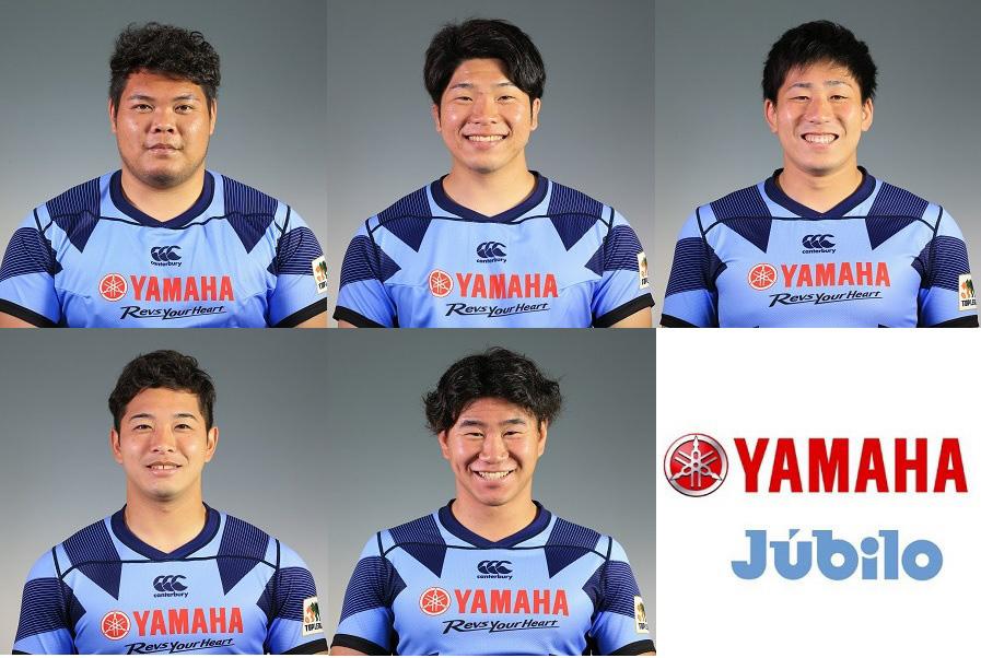 ヤマハが2021年度新入団選手発表 帝京大出身の奥村など5選手が加入