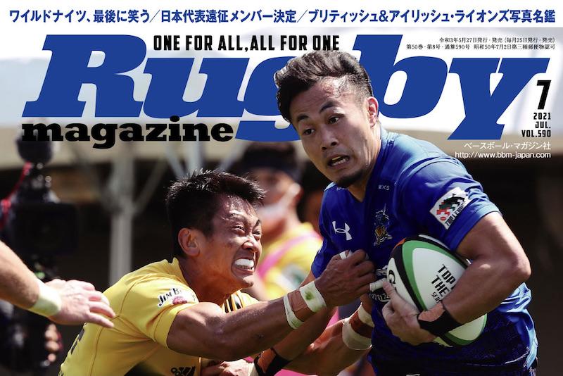 表紙は激走の福岡堅樹! ラグビーマガジン7月号、本日発売
