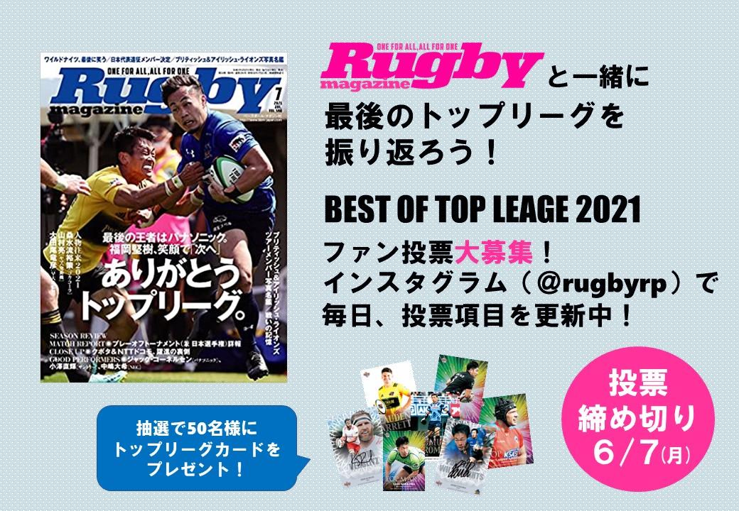 ラグマガと振り返ろう!『BEST OF トップリーグ2021』ファン投票大募集