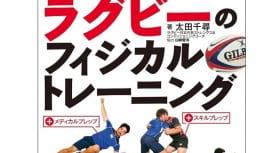 ラグビー日本代表もやっているトレーニングを紹介 『競技力が上がる体づくり ラグビーのフィジカルトレーニング』