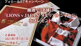 【プレゼント】LIONS ⅴ JAPAN メモリアルジャージ