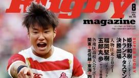 GO JAPAN! 通常より1日早く、ラクビーマガジン8月号、本日発売