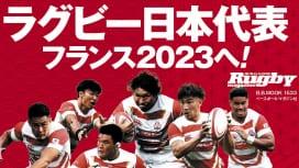 再始動したジャパンを応援しよう! 6月22日発売!「ラグビー日本代表 フランス2023へ!」