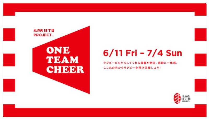 『丸の内15丁目PROJECT. ONE TEAM CHEER』ラグビーの応援の輪を広げよう! 6/11~7/4★イベント開催中!