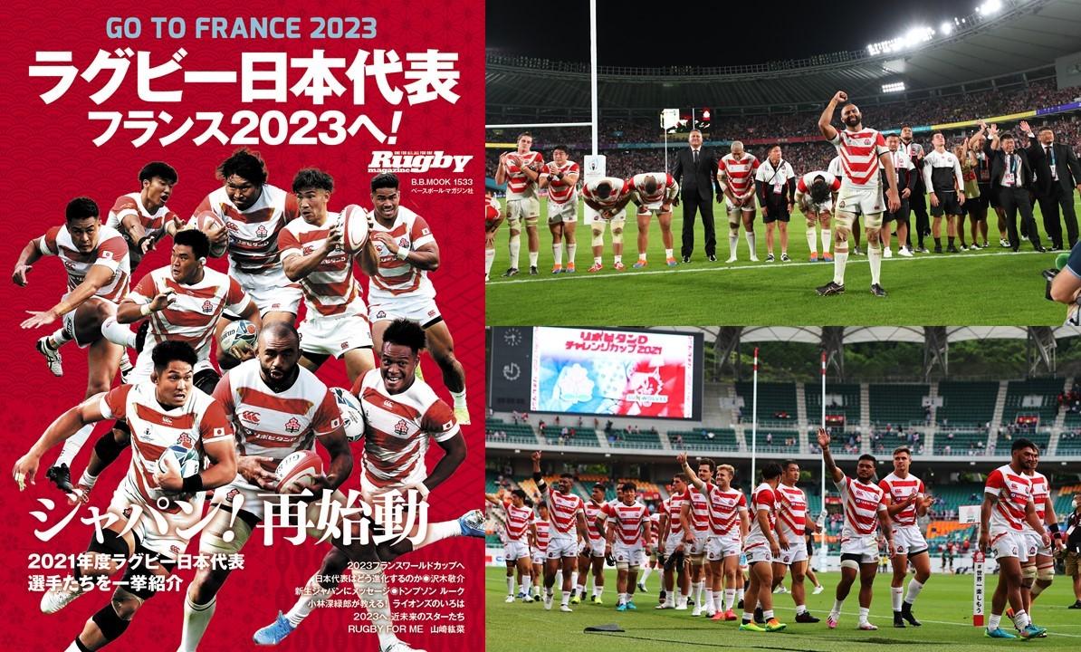 ライオンズ戦の前に、この1冊を!ラグマガ別冊号「ラグビー日本代表 フランス2023へ!」本日発売!