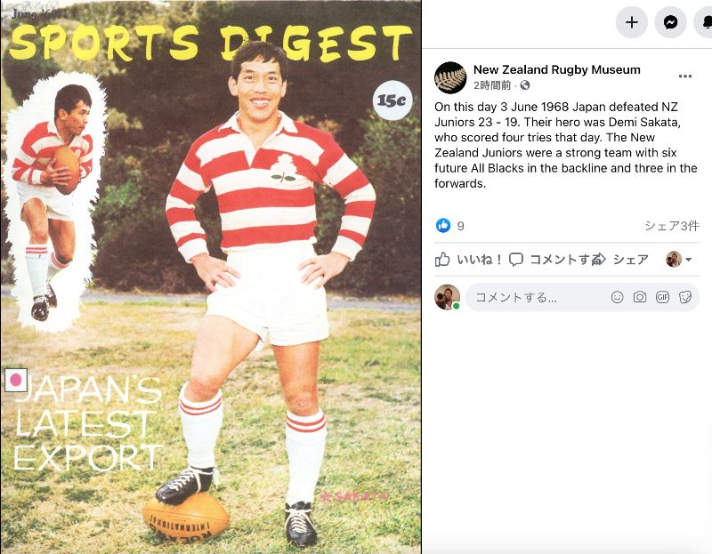 デミ坂田、4トライ! 53年前のきょう、日本ラグビーは世界を驚かせた