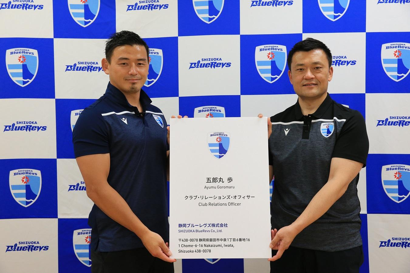 五郎丸氏は静岡ブルーレヴズのクラブ・リレーションズ・オフィサーに就任。ファンや地域、スポンサーをつなぐ。