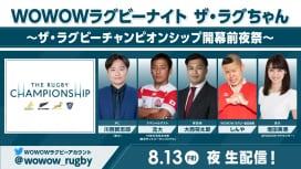 開幕間近の「ザ・ラグビーチャンピオンシップ」WOWOWが多彩なゲストを招き深く面白く生配信!