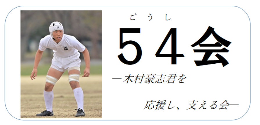 〈54会〉天理高・木村豪志君を応援し、支える会が発足。