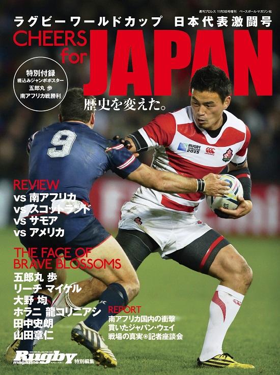 永久保存版! ラグマガ『ワールドカップ日本代表激闘号』本日発売。