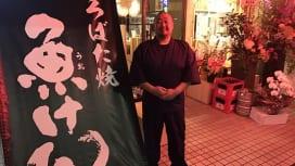 3月5日、「魚けん 薬院店」(福岡市)オープン。店主はラグビーマン。
