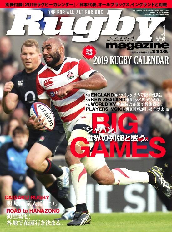 別冊付録にラグビーカレンダー! ラグビーマガジン1月号、本日発売。