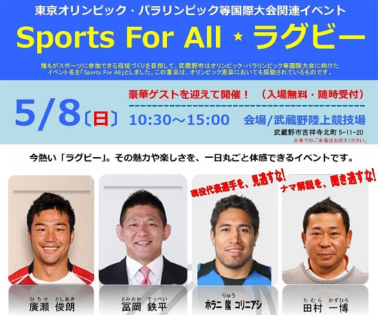 5月8日は武蔵野へ。『Sports for All ラグビー』にトシさん、コリー、鉄平さん。