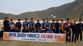 韓国 春の王者は韓国電力、延世大、白新高、養正中