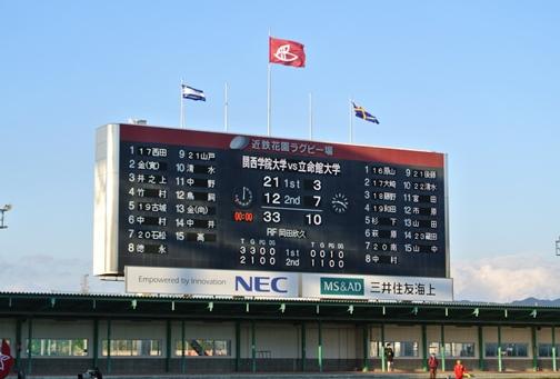 入替戦を覚悟した京産大が優勝争いトップに! 関西学大も全勝キープ