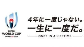 W杯2019日本大会キャッチコピー『4年に一度じゃない。一生に一度だ。』